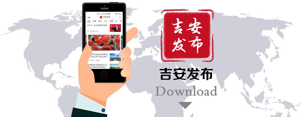 吉安发布 中国吉安网